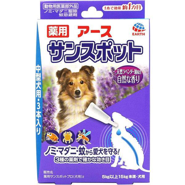 薬用サンスポット ラベンダー 中型犬用