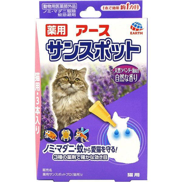 薬用サンスポット ラベンダー 猫用