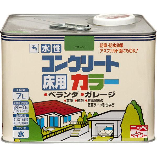 ニッペホームプロダクツ 水性コンクリートカラー 7L ホワイト 4976124090127 (直送品)
