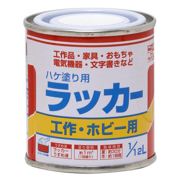 ニッペホームプロダクツ ハケ塗り用 ラッカー 1/12L 鼠 4976124101205 1セット(6個入) (直送品)