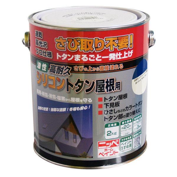 ニッペホームプロダクツ 高耐久シリコントタン屋根用 2kg 青 4976124203923 (直送品)