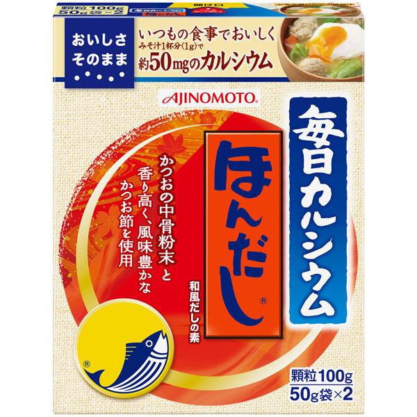 味の素 毎日カルシウム ほんだし 3個