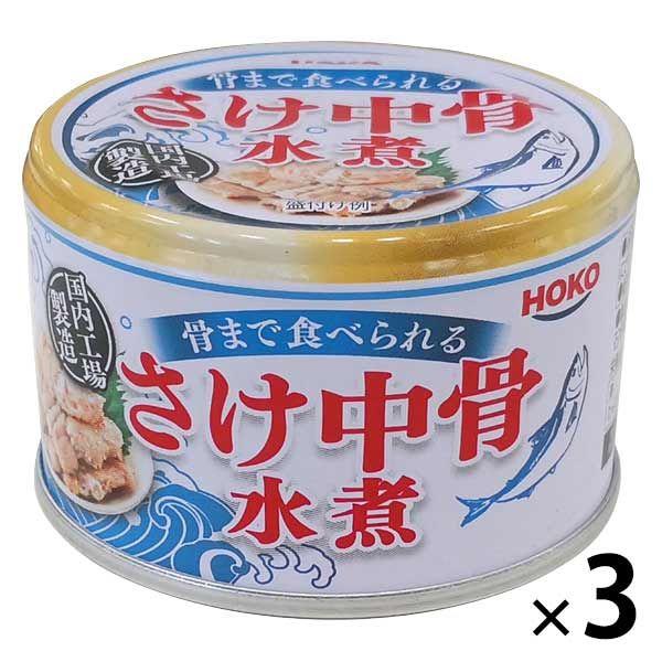 宝幸 さけ中骨 水煮 150g×3缶