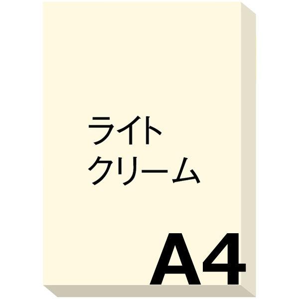 ライトクリーム A4 1冊(100枚入)