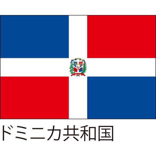 ドミニカ 国