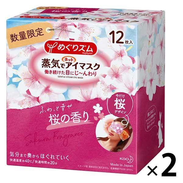 めぐりズム 蒸気でホットアイマスク桜2箱
