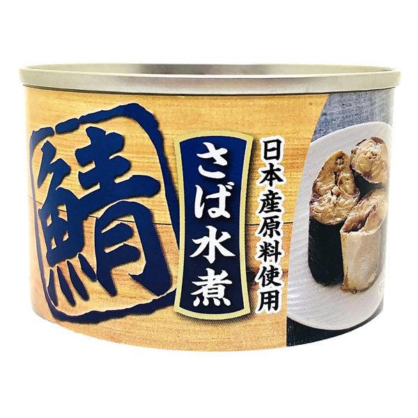さば水煮 国産さば使用 160g×6缶