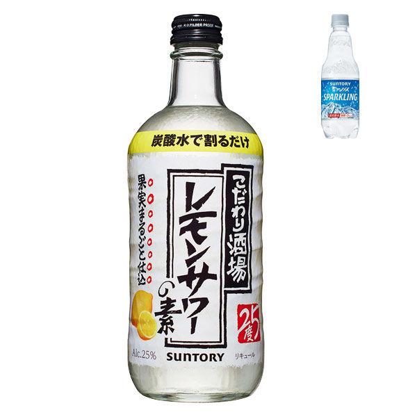(おまけ付)こだわり酒場レモンサワーの素