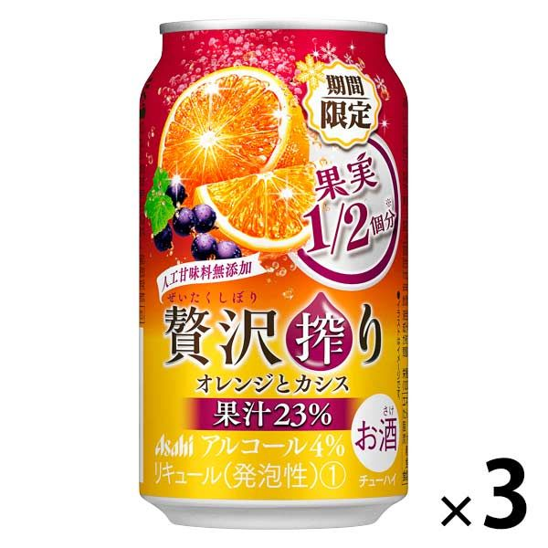 贅沢搾り オレンジとカシス 3缶