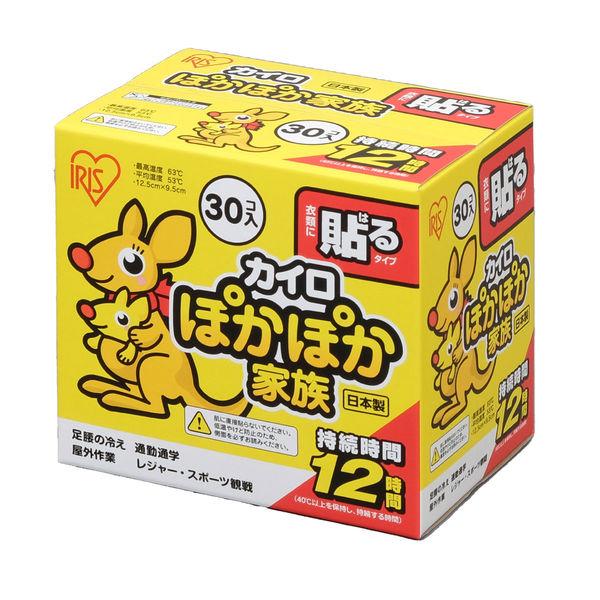アイリスオーヤマ 貼るタイプ 使い捨てカイロ ぽかぽか家族レギュラーサイズ(普通サイズ)30P PKN-30HR 1ケース(240個:30個入×8箱)(直送品)