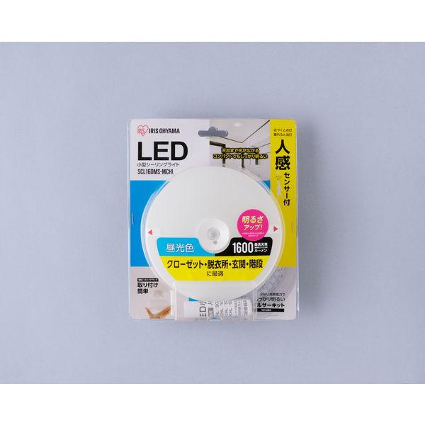 小型シーリングライト人感センサー付昼光色