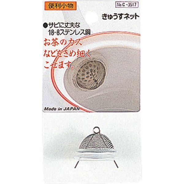 パール金属 便利小物 きゅうすネット 606410(直送品)
