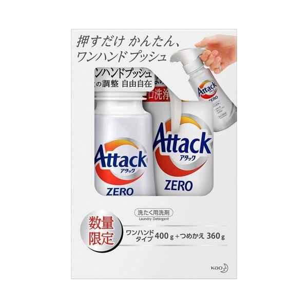 アタックZERO セット