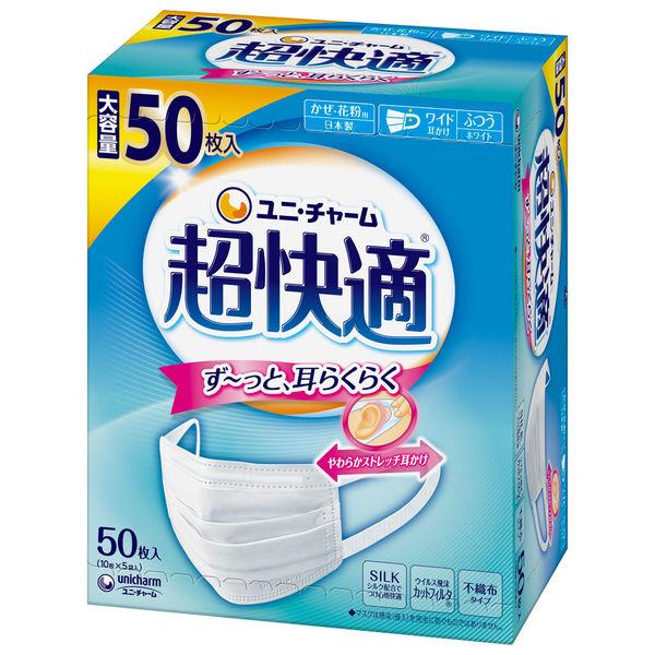 超快適マスク プリーツタイプ ふつうサイズ 3層式 1箱(50枚入) ユニ・チャーム