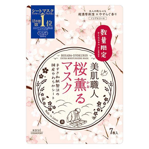 限定 美肌職人 薫るマスク 桜