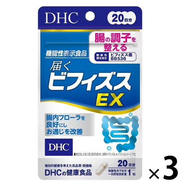 DHC届くビフィズスEX 20日分 3袋