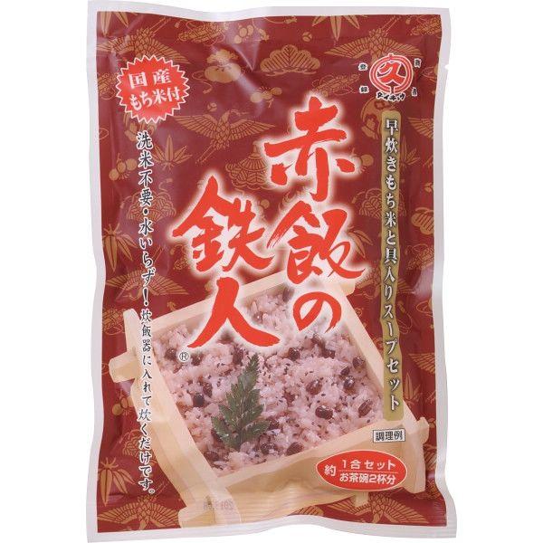 【5箱セット】赤飯の鉄人(1合セット)  (直送品)