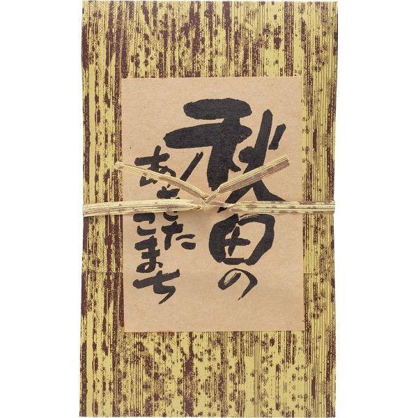 【10箱セット】おにぎり包み 秋田県産あきたこまち(200g)  (直送品)
