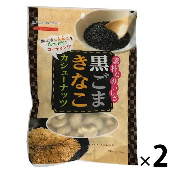黒ごまきなこカシューナッツ 2袋