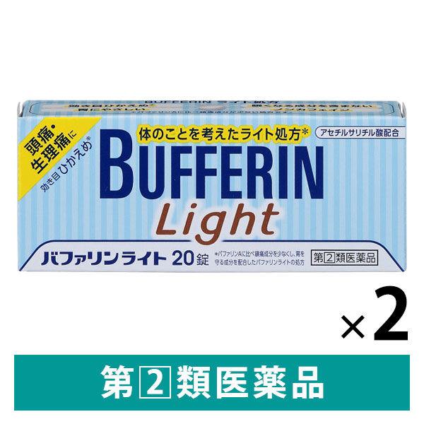 バファリンライト 20錠 2個