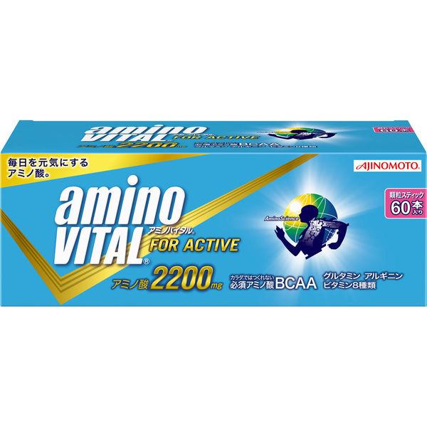 アミノバイタル2200mg 1箱
