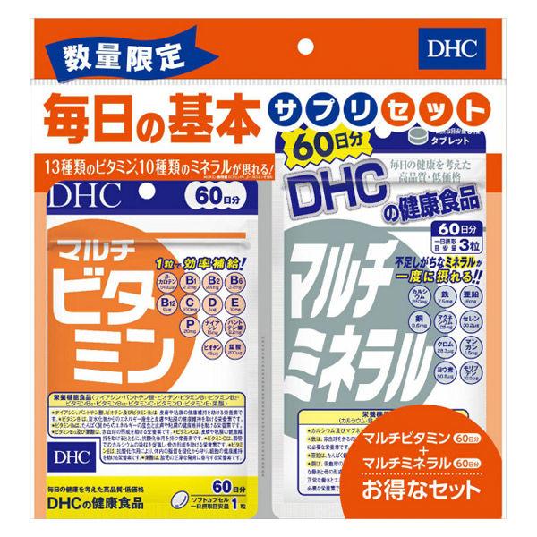 DHC 毎日の基本サプリセット 60日分
