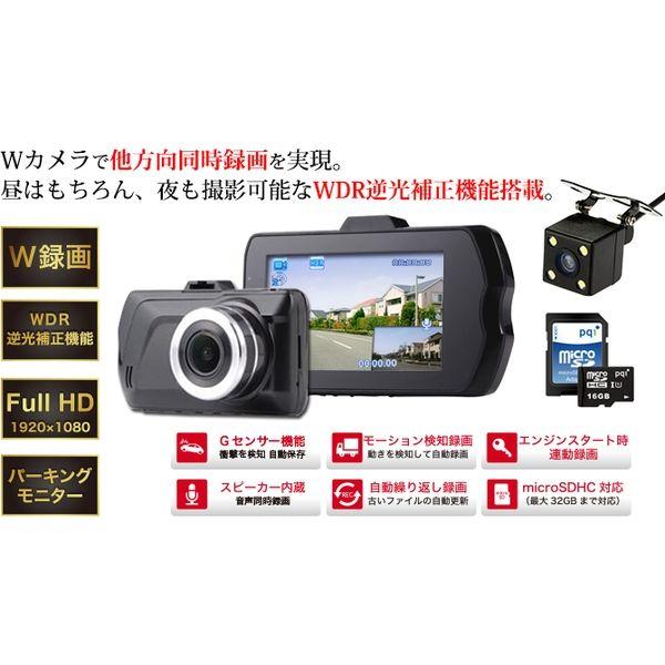 池商 フルハイビジョンドライブレコーダー バックカメラ、microSDカード付き RA-DW301ytv(取寄品)