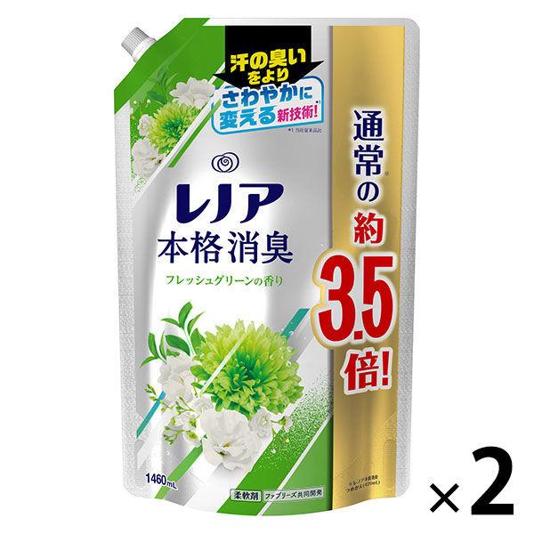 レノアグリーン詰替超特大×2