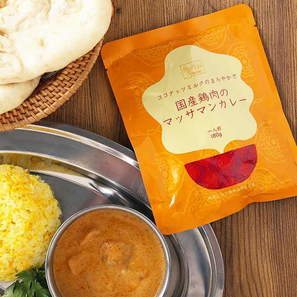 ロハコ限定 国産鶏肉のマッサマンカレー