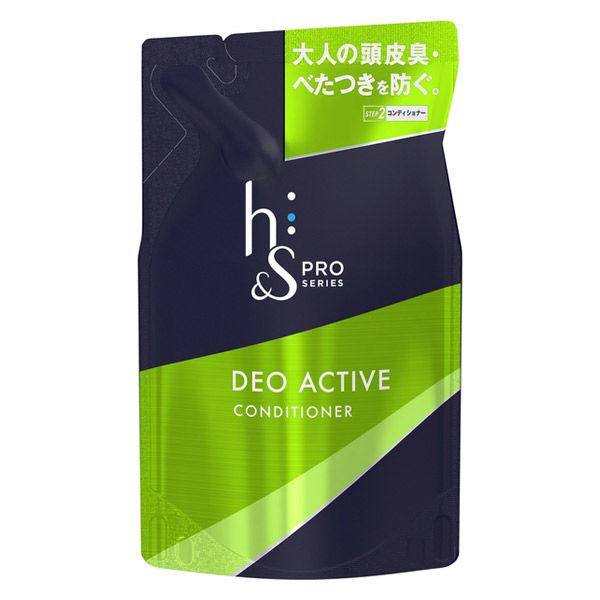 h&sコンディショナー デオアクティブ