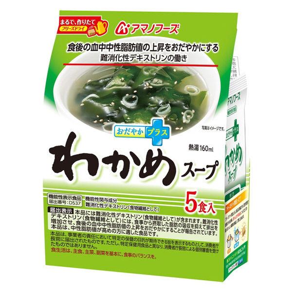 アマノフーズ わかめスープ 5食入