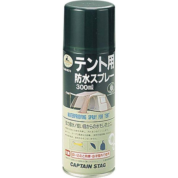 キャプテンスタッグ テント用防水スプレー 300ml M-9573 1個(直送品)