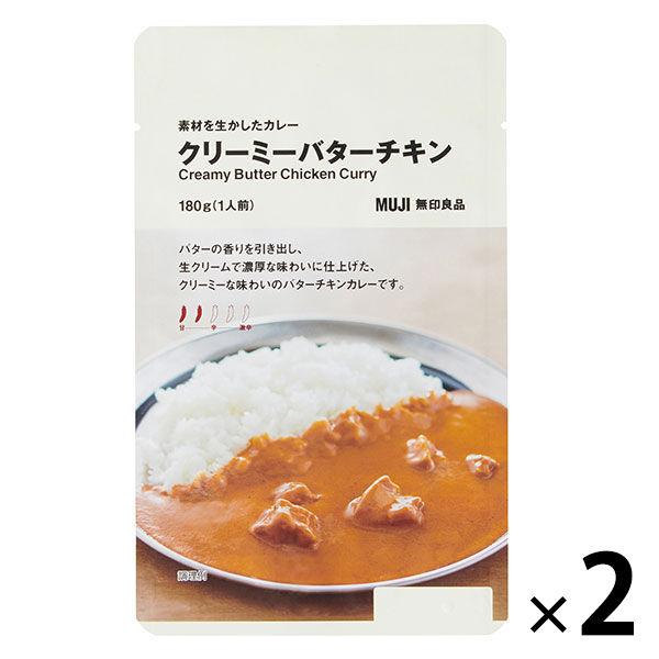 カレー クリーミーバターチキン 2袋
