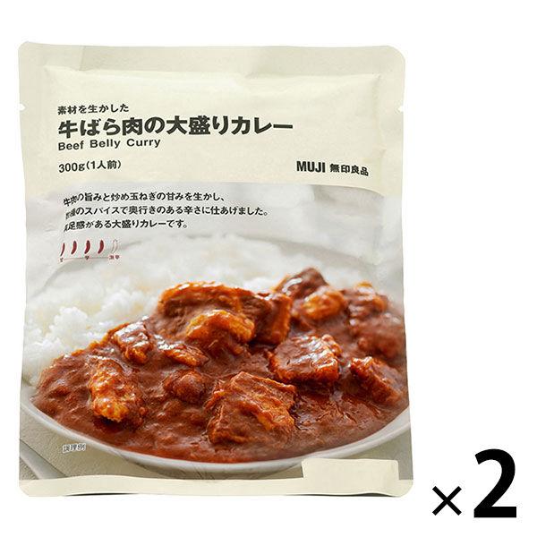 素材を生かした牛ばら肉の大盛りカレー2袋