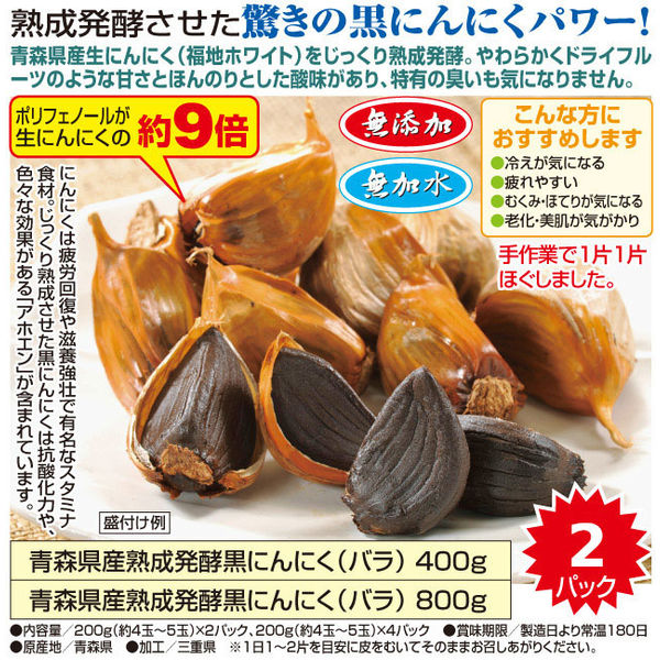 キッスビー健全食 青森県産 熟成発酵黒にんにく 200g(約4玉~5玉)×2パック 67633 1個(直送品)