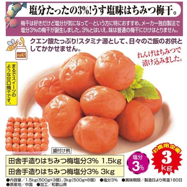 トノハタ 田舎手造りはちみつ梅塩分3% 500g×6(計3kg) a16008 1個(直送品)