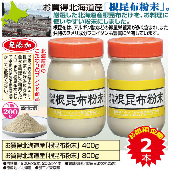 キッスビー健全食 北海道産根昆布粉末 200g×2本 a21046 1個(直送品)