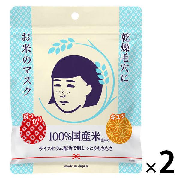 毛穴撫子 お米のマスク 10枚入×2袋