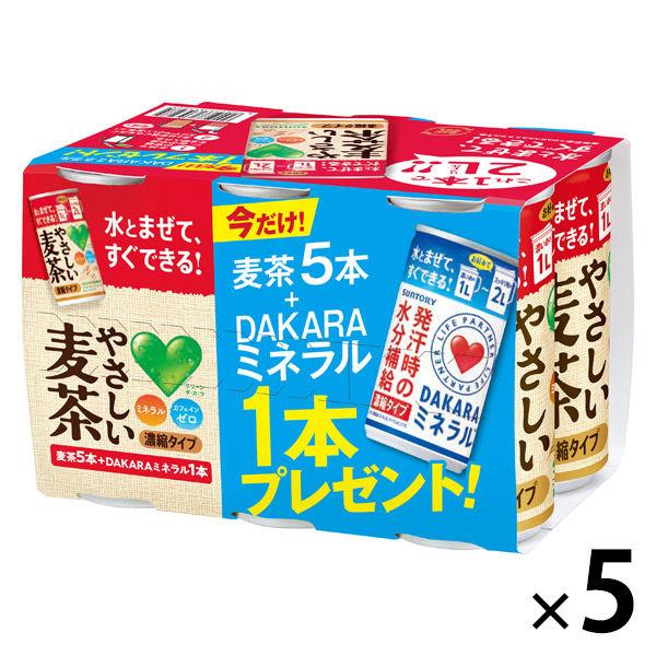 麦茶180g 25缶+DAKARA 5缶