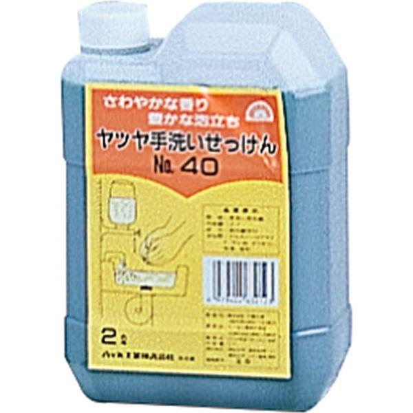 八ッ矢工業 ヤツヤ手洗いせっけん#40 2L 69064 1個(直送品)