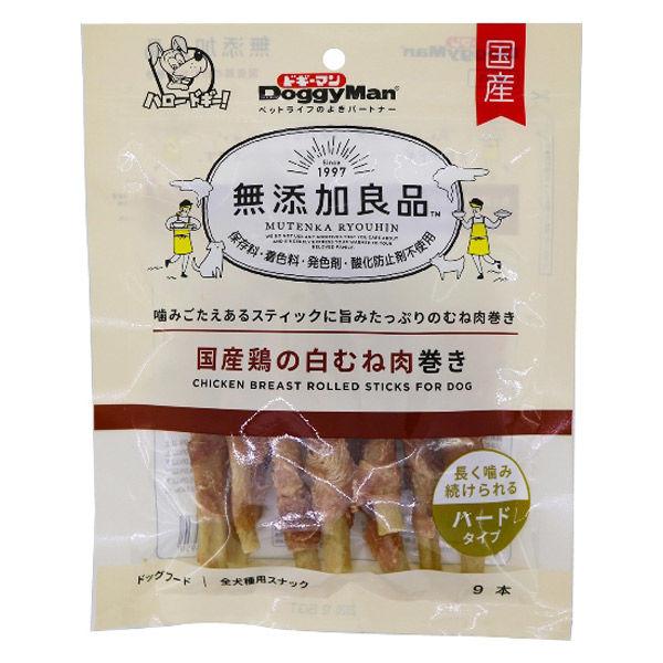 無添加良品 犬用 国産鶏の白むね肉巻き