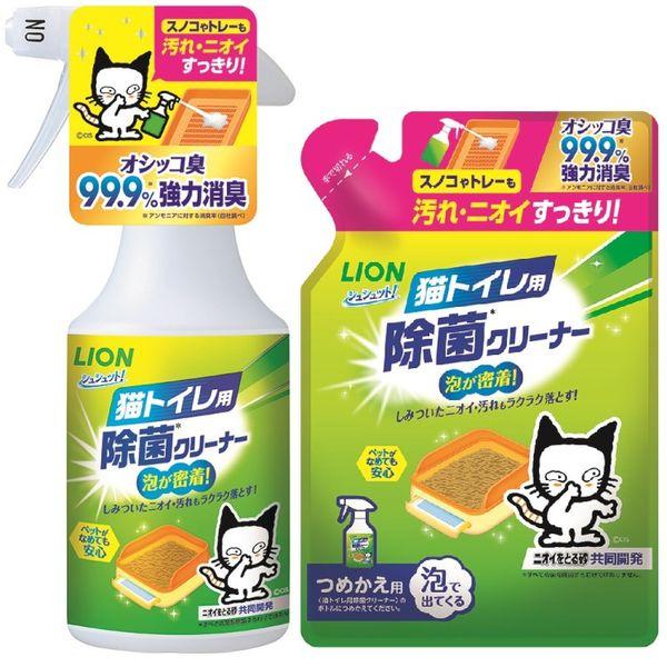 シュシュット!猫トイレ用 除菌クリーナー