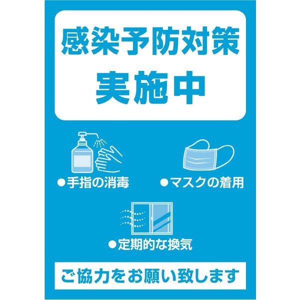 コロナ 感染 防止 ポスター