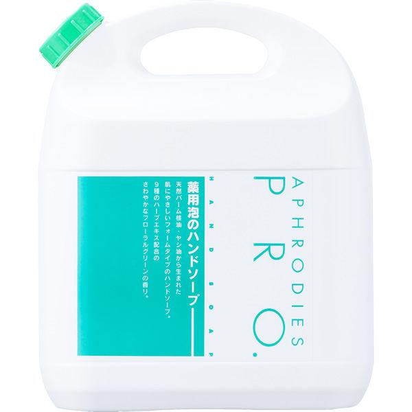 アフロディエスPRO.薬用泡ハンドソープ