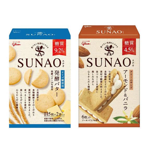 スナオ トライアルセット 発酵バター