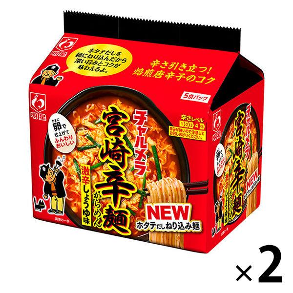 明星チャルメラ 宮崎辛麺 5食入 2個