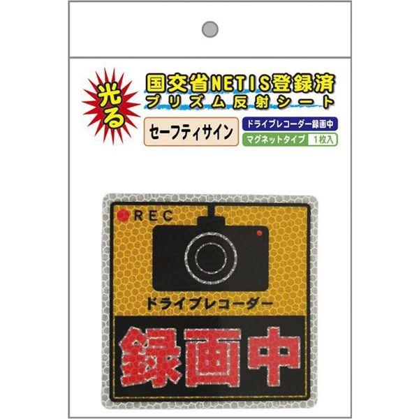 安全興業 プリズム反射シート マグドラレコ録画中 091088 1枚(直送品)