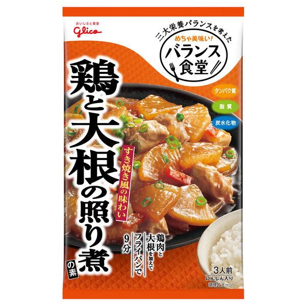 バランス食堂 鶏と大根の照り煮の素 1個
