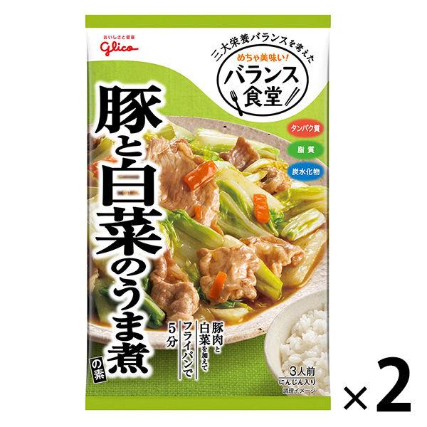 バランス食堂 豚と白菜のうま煮の素 2個