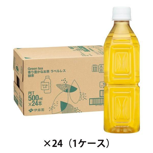 香り豊かなお茶 緑茶 500ml 24本